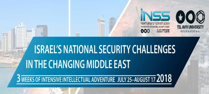 Israel National Security Summer Program